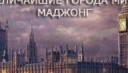 Маджонг: Величайшие города мира