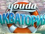 Youda Акватория