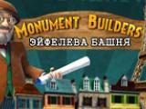 Monument Builders: Эйфелева башня