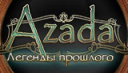 Азада 2: Легенды прошлого